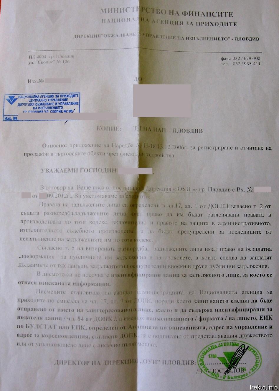 писмо от НАП за фризьор, като свободна професия