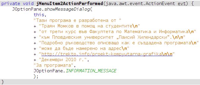 za-programata-kod